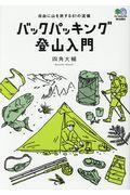 バックパッキング登山入門 / 自由に山を旅する61の流儀