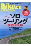 ソロツーリング成功BOOK / ひとりで走るときの不安を解消!