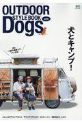 OUTDOOR STYLEBOOK with Dogs / 自然とあそぶ、犬とあそぶ 犬とキャンプ!