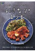 いきなり!レシピ / 下ごしらえなし!すぐでき!