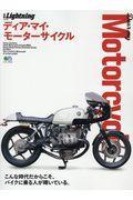 Dear My Motorcycle