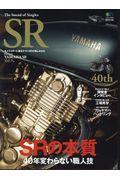The Sound of Singles SR Vol.9