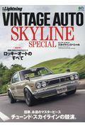VINTAGE AUTO SKYLINE special