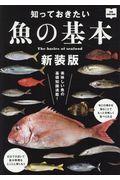 知っておきたい魚の基本 新装版 / 魚介を食べて元気になろう!