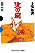 火の鳥 黎明編