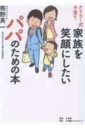 アドラー式子育て家族を笑顔にしたいパパのための本