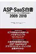 ASP・SaaS白書 2009/2010 / クラウドコンピューティング時代の主役へ