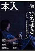 本人 vol.09 / 大至急本人を!