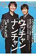 クイック・ジャパン 88