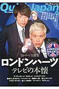 クイック・ジャパン 97 / CAUSE TO BE NOW HERE.