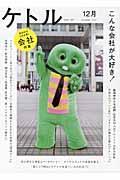 ケトル vol.04(December 2011)