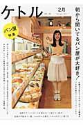 ケトル vol.05(February 2012)