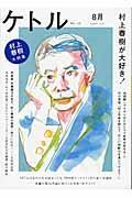 ケトル vol.08(August 2012)