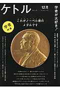 ケトル vol.10(December 2012)