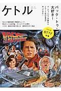 ケトル vol.24(April 2015)