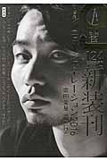 クイック・ジャパン vol.124