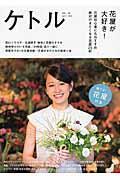 ケトル vol.30(April 2016)