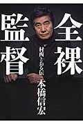 全裸監督 / 村西とおる伝