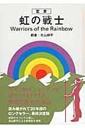 虹の戦士 / 定本