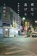 裸足で逃げる / 沖縄の夜の街の少女たち