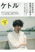 ケトル VOL.44(August 2018)