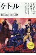 ケトル VOL.49(June 2019)