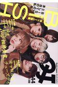 クイックジャパン vol.144