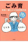 ごみ育 / 日本一楽しいゴミ分別の本