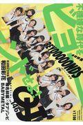 クイックジャパン vol.146