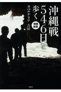 沖縄戦546日を歩く 増補新版