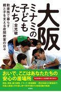 大阪ミナミの子どもたち / 歓楽街で暮らす親と子を支える夜間教室の日々