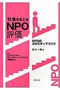 社会を変えるNPO評価 / NPOの次のステップづくり