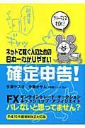ネットで稼ぐ人のための日本一わかりやすい確定申告! 〔平成19年度税制改正対応版〕