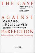 完全な人間を目指さなくてもよい理由 / 遺伝子操作とエンハンスメントの倫理