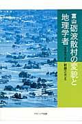 富山礪波散村の変貌と地理学者