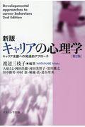 新版キャリアの心理学 第2版