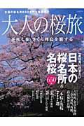 大人の桜旅 2010 / 一度は見に行きたい日本の桜名所&名桜650景