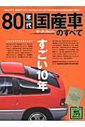 80年代国産車のすべて / 初代ソアラをはじめとした80年代の名車保存版記録集