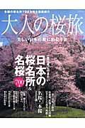 大人の桜旅 2012 / 一度は見に行きたい日本の桜名所&名桜700景