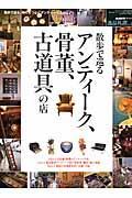 逸品礼讃 vol.2 / 男の隠れ家MONO