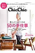 チクチク vol.5(2014) / CULTURE FASHION & HANDMADE MAGAZINE