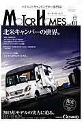 モーターホームズ vol.01 / ハイエンドキャンピングカー専門誌