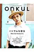 onkuL vol.3(2015 SPRING & SUMMER)