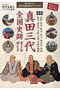 真田三代全国史跡オールガイド / 真田巡り必携ガイドブック