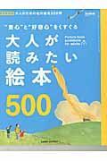"""大人が読みたい絵本 / """"童心""""と""""好奇心""""をくすぐる"""