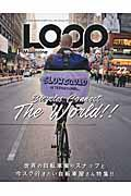LOOP Magazine vol.22