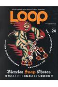 LOOP MAGAZINE Vol.24