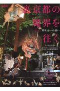 裏・京都の魔界を往く / 異次元への誘い