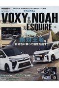 トヨタヴォクシー&ノア&エスクァイア NO.4