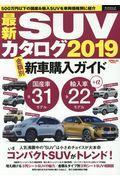 最新SUVカタログ 2019